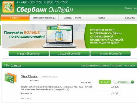 Как в интернете перевести деньги с карты на карту Сбербанка