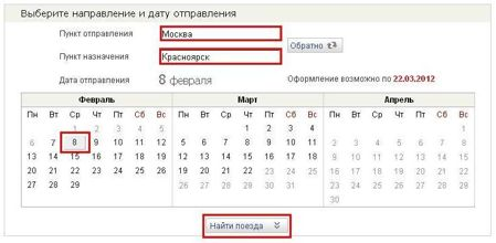 Как в интернете купить ж/д билеты. Железнодорожные билеты онлайн