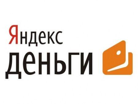 Яндекс деньги — ввод — вывод средств