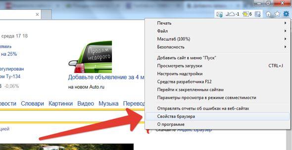 internet-eksplorer-sdelat-brauzerom-po-umolchaniyu