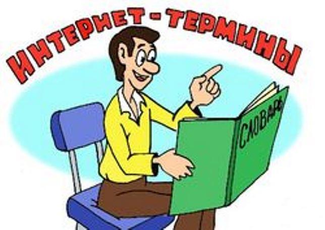 Термины, слова и сленг в сети интернет