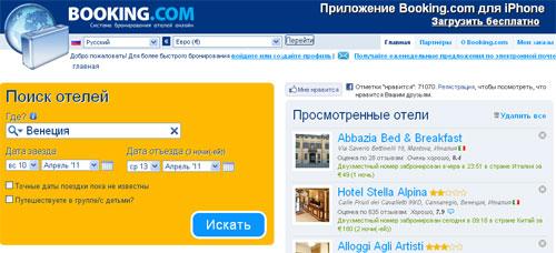 Как в интернете забронировать отель в booking.com