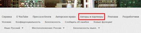 Регистрация на YouTube в партнёрской программе