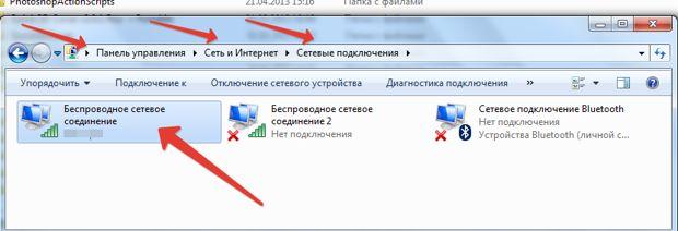 kak-podkljuchit-planshet-k-internetu-cherez-komputer