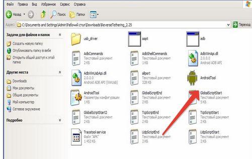 skachat-programmu-AndroidTool-ADB-USB-Tunnel